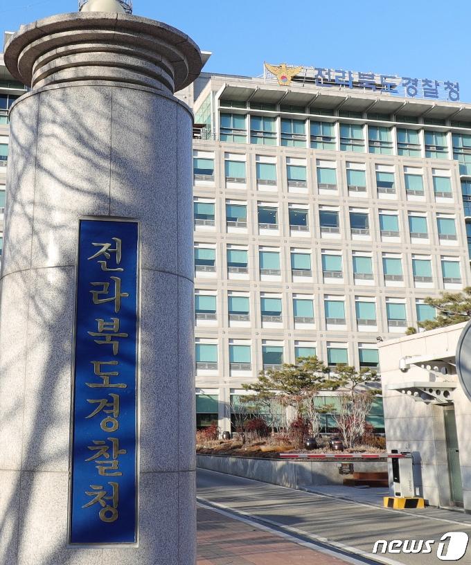 전북경찰청 5월까지 생활주변 폭력 집중단속