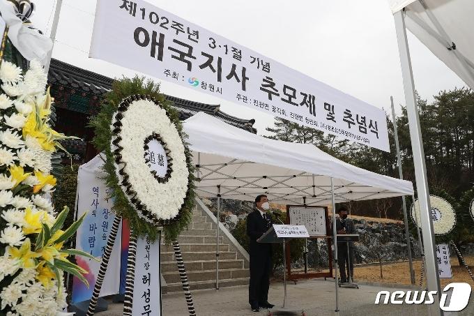 창원시, 제102주년 3·1절 기념 애국지사 추모제 및 추념식 개최