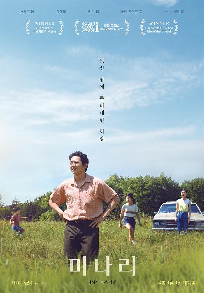 [골든글로브] '기생충' 이어 '미나리'…2년째 한국어로 빛난 외국어영화상(종합)
