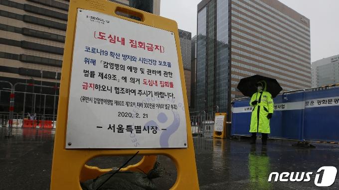 [사진] '도심내 집회 금지'