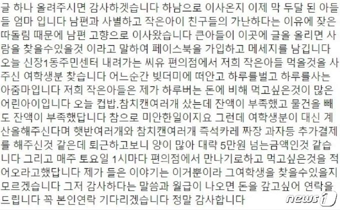 """""""배고픈 아들에게 음식 사준 '편의점 여학생 천사' 찾아요"""""""
