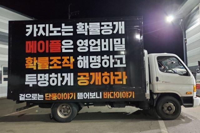 넥슨 확률형 아이템 관련 반발하는 고객들이트럭 래핑 시위에 나서고 있다./사진=넥슨 메이플스토리 커뮤니티