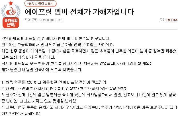 B씨가 게재한 게시글 캡처 /사진=온라인 커뮤니티