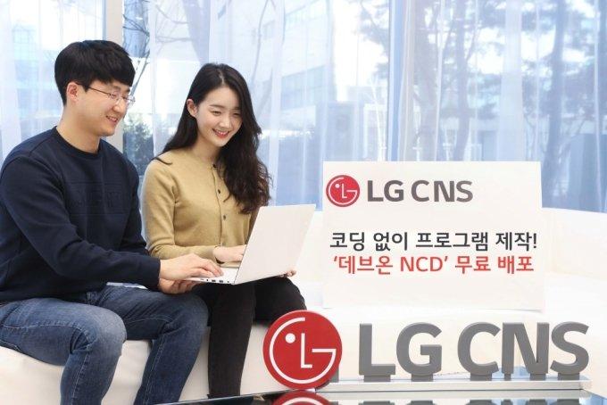 /사진=LG CNS