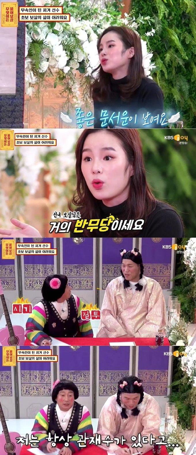 KBS Joy 예능 '무엇이든 물어보살' 방송화면 갈무리 © 뉴스1