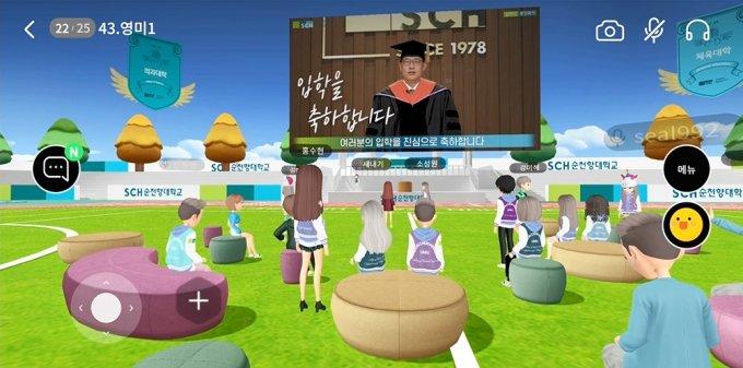 순천향대-SKT, VR 플래폼 활용한 '메타버스 입학식' 연다