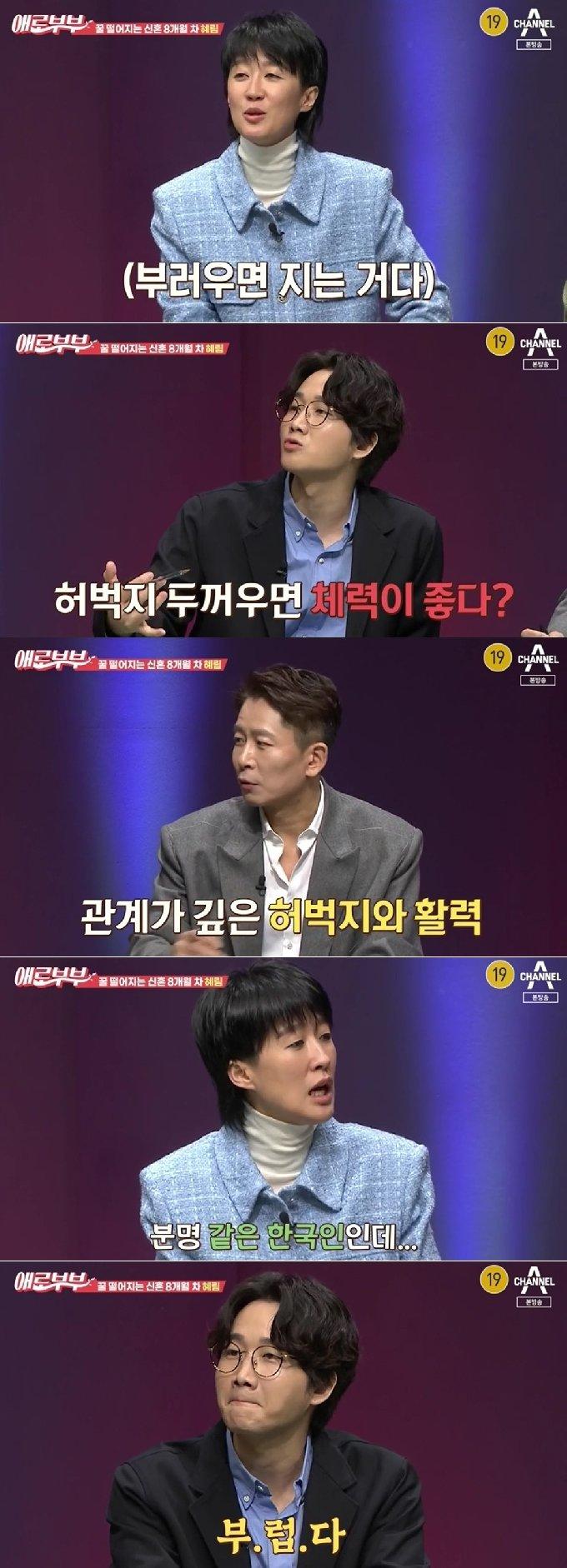 채널A, SKY '애로부부' 방송화면 갈무리 © 뉴스1