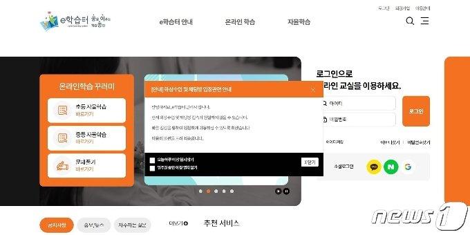 한국교육학술정보원(KERIS)이 운영하는 e학습터 첫화면 갈무리 © 뉴스1