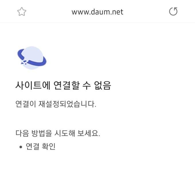 포털 다음 PC사이트 '먹통'...2주만에 또 장애