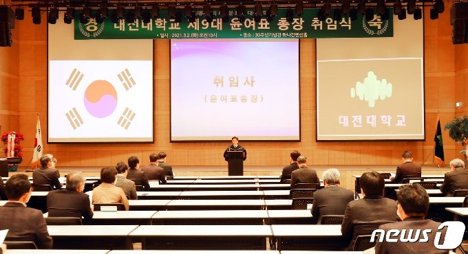 2일 대전대 30주년기념관에서 윤여표 제9대 총장 취임식이 개최됐다 © 뉴스1