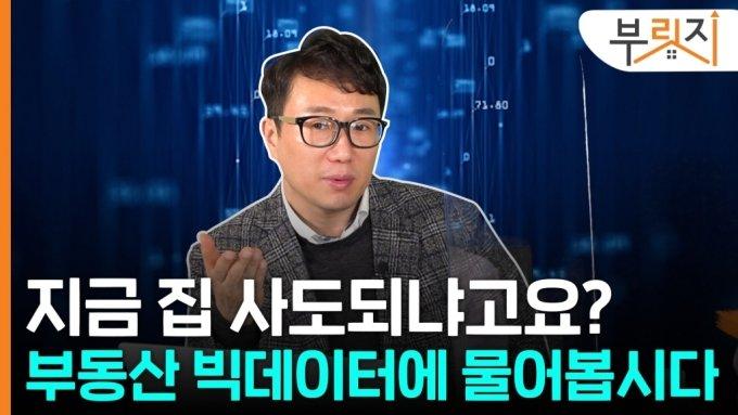 """""""서울은 이미 빨간불"""" 빅데이터로 본 집값 [부릿지]"""