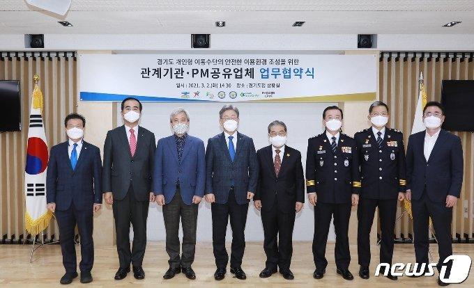 개인형 이동수단의 안전을 위한 협약 © 뉴스1