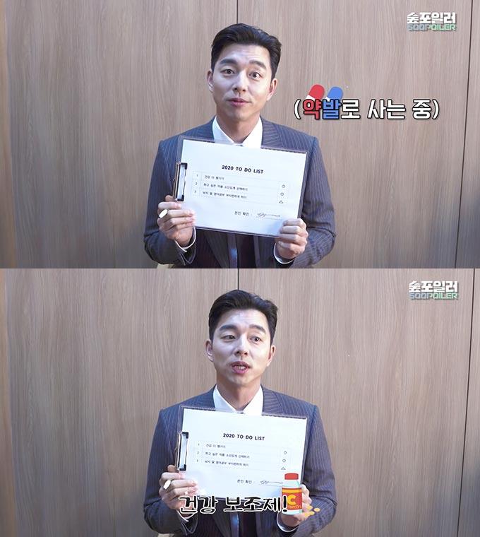 배우 공유/사진=매니지먼트 숲 유튜브 영상 캡처