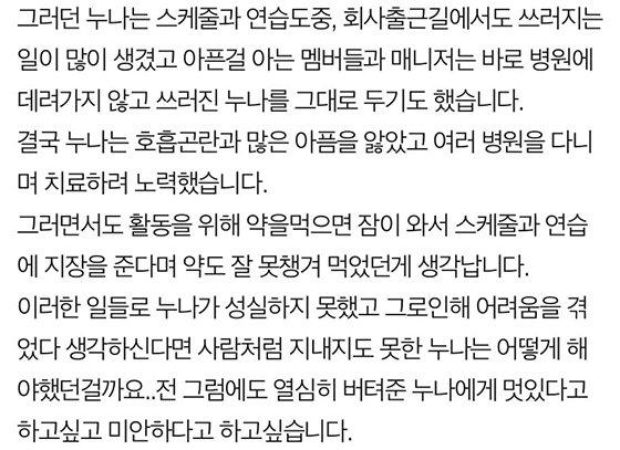 자신을 전 에이프릴 멤버 이현주의 남동생이라고 밝힌 글쓴이가 올린 글 /사진=온라인 커뮤니티