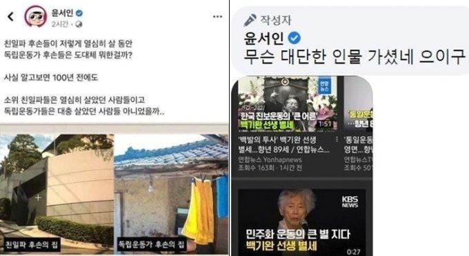/사진=윤서인씨 페이스북