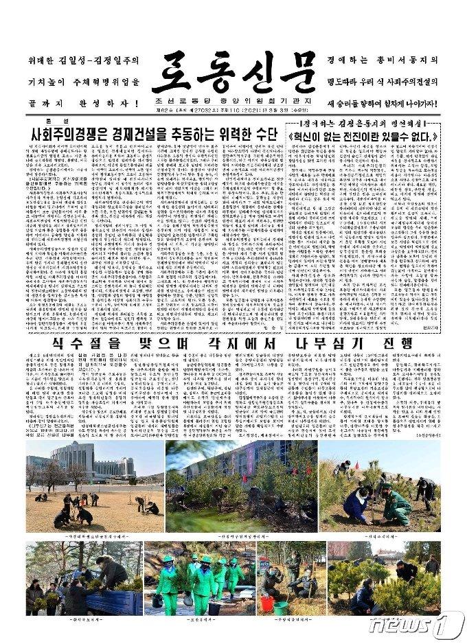 (평양 노동신문=뉴스1) = 노동신문 3월3일자 1면 [국내에서만 사용가능. 재배포 금지. DB 금지. For Use Only in the Republic of Korea. Redistribution Prohibited] rodongphoto@news1.kr