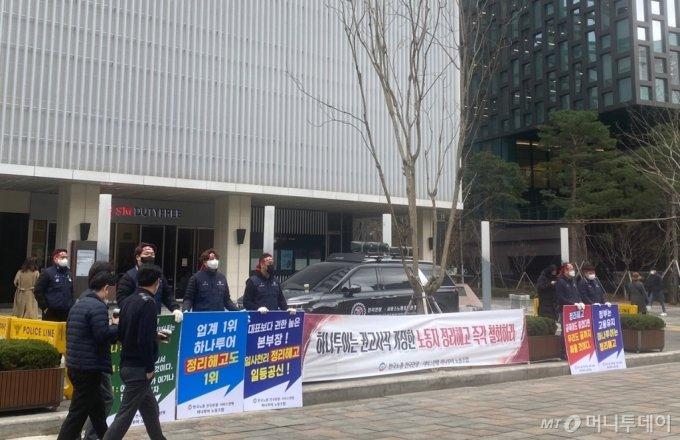 지난 2일 낮 하나투어 노동조합이 서울 종로구 하나투어 사옥 앞에서 구조조정 중단과 노사 단체교섭을 요구하는 집회를 벌였다. /사진=머니투데이