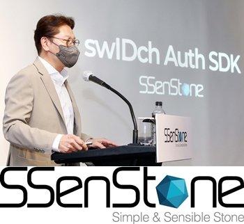 유창훈 센스톤 대표가 올인원 인증보안 SDK 플랫폼 'swIDch Auth SDK' 출시와 함께 SDK 공급 정책을 발표했다. /사진제공=센스톤