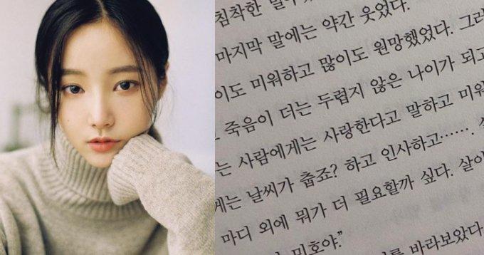 /사진=모모랜드 출신 배우 연우 인스타그램