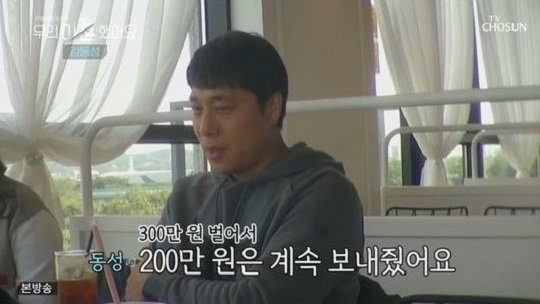 김동성 /사진=TV조선 예능 '우리 이혼했어요' 방송화면 캡처