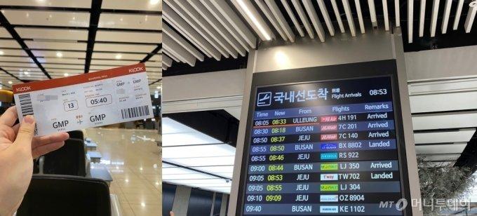 클룩에서 마련한 특별 비행기표(왼쪽)와 울릉도에서 돌아온 비행기가 김포공항에 도착했음을 알리는 안내판. 공항이 없는 울릉도가 김포공항 안내판에 이름을 올린 것은 이번이 처음이다. /사진=머니투데이