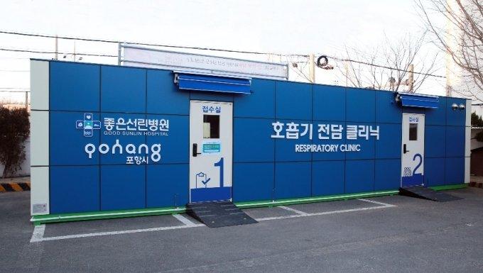 럭스틸 바이오 컬러강판을 사용해 만든 포항 '좋은선린병원' 호흡기 전담 클리닉 전경/사진제공=동국제강