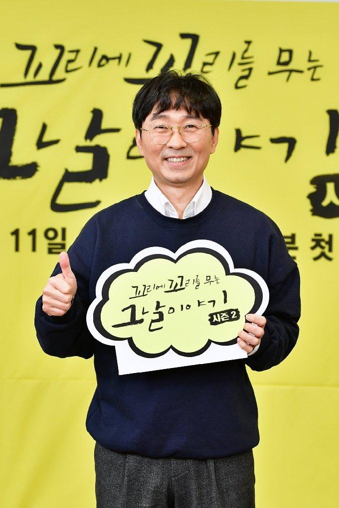 장항준/SBS '꼬꼬무2' 제공© 뉴스1