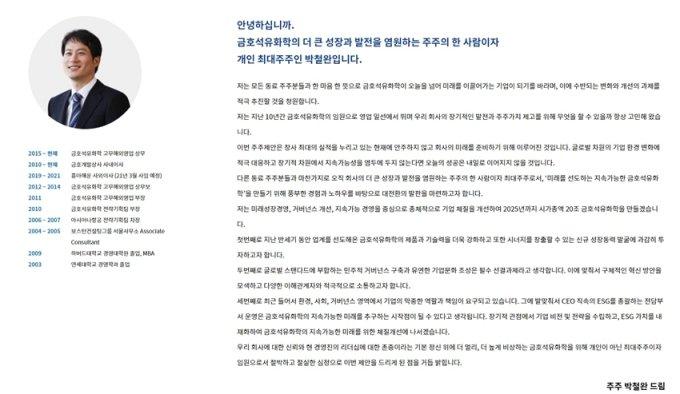 /사진=박철완 상무 측이 개설한 홈페이지 화면 캡쳐