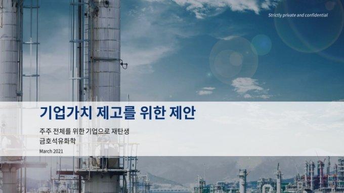 /사진=박철완 금호석유화학 상무 측이 마련한 웹페이지 내 슬라이드 캡쳐