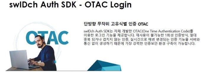 """'보안시장 파격' 센스톤 """"완제품 공급중단, SDK로 글로벌 공략"""""""