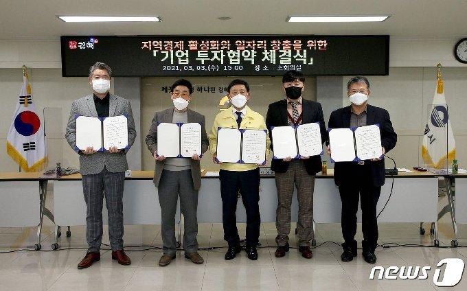 김해시가 3일 시청 소회의실에서 4개 기업과 294억원 규모의 투자협약을 체결하고 있다. (김해시 제공) © 뉴스1