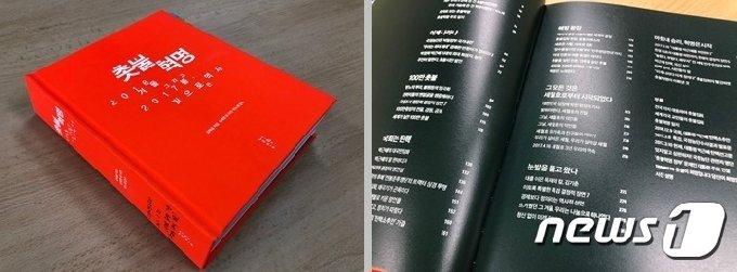 논란의 중심에 선  '촛불혁명' 도서. (세종시교육청 제공)© 뉴스1