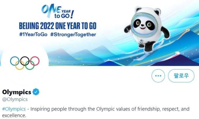 지난달 10일 국제올림픽위원회(IOC) 트위터 화면