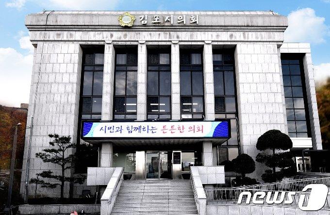 김포시의회 /뉴스1 DB © News1 정진욱 기자