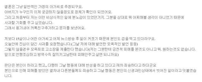 KTX에서 방역 수칙을 A씨와 관련된 글(사이트 갈무리)© 뉴스1