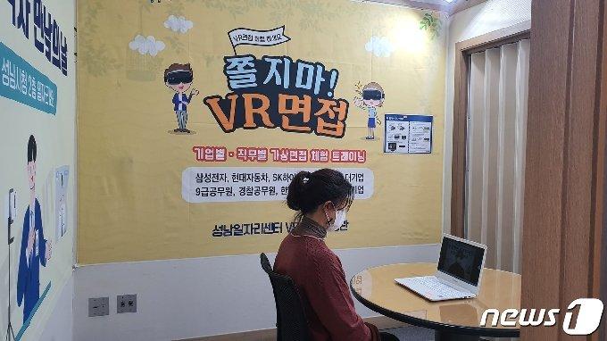 시청 2층 성남일자리센터에서 가상현실(VR)면접을 체험하고 있는 한 구직자.(성남시 제공) © News1