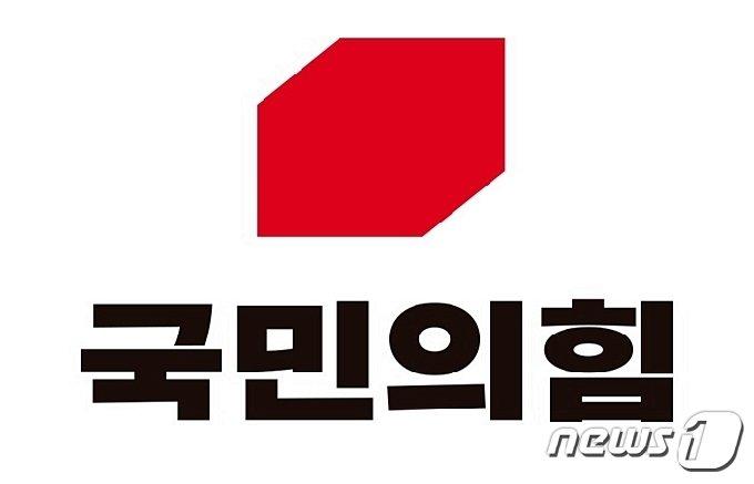 국민의힘 로고 © 뉴스1