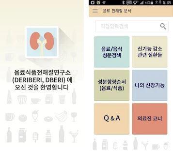 음료전해질분석 앱 모습