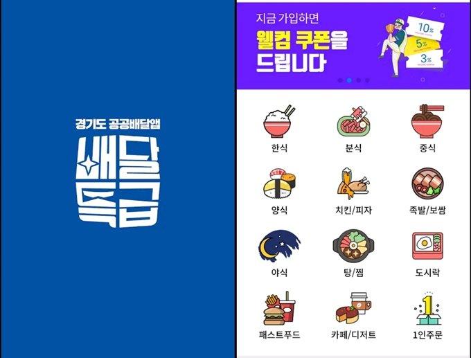 공공배달앱 배달특급(왼쪽), 배달의명수(오른쪽)/ 사진=각 어플리케이션 캡처