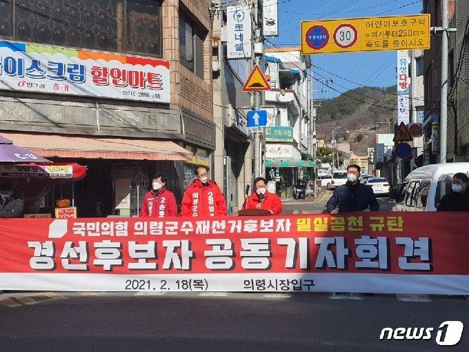 의령군수 재선거 국민의 힘 후보자 경선에 참가한 예비후보 3명이 18일 의령전통시장 입구에서 밀실공천 규탄 기자회견을 열고 있다. © 뉴스1