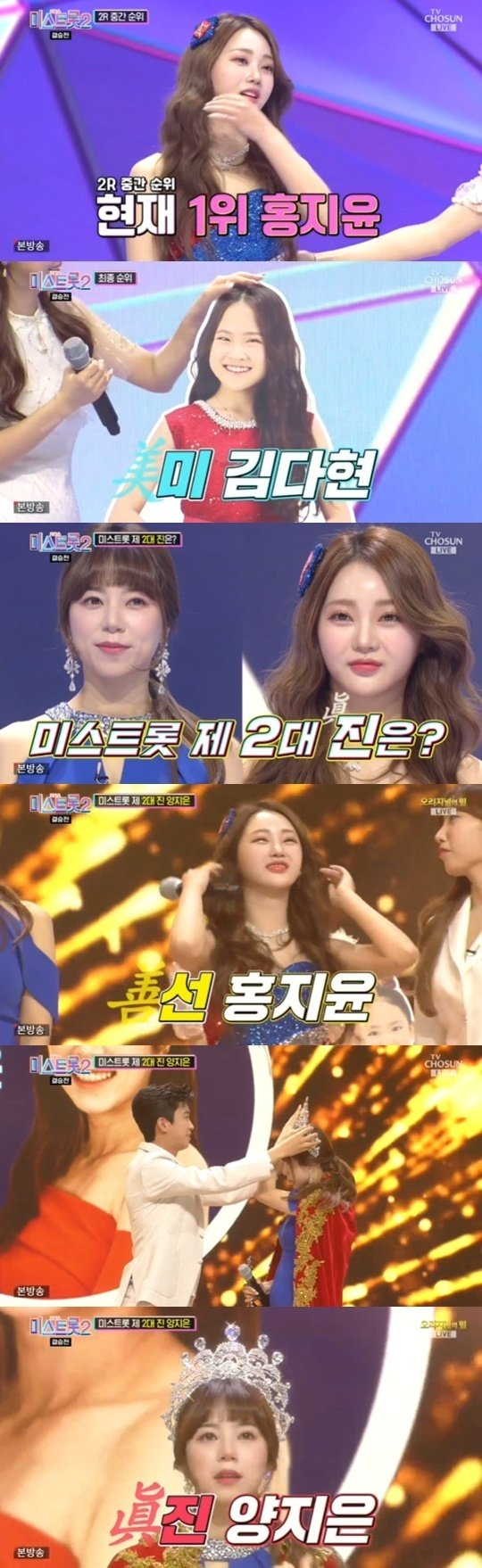 TV조선 '미스트롯 2' © 뉴스1