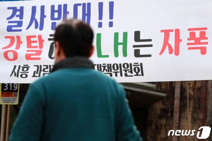 LH 직원들이 사들인 경기도 시흥시 과림동 주변 도로에 LH를 비난하는 내용의 현수막이 걸려 있다. /사진=뉴스1