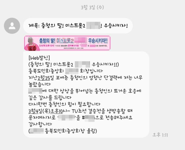 공정성 심의 손도 못댄 '미스트롯2'…충북도민회는 48만명에 투표독려