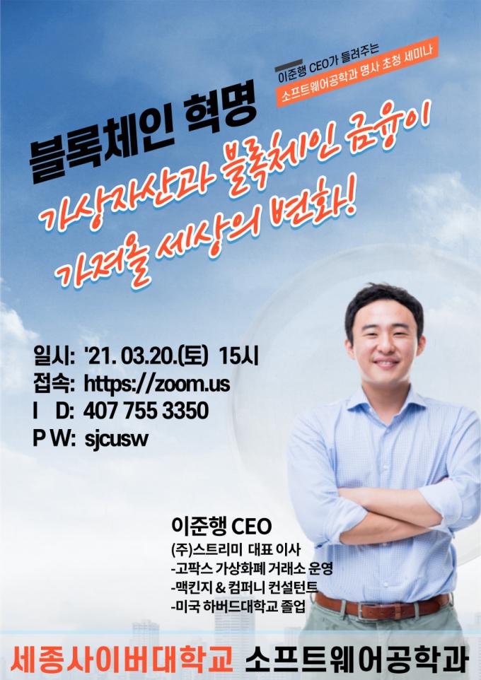 세종사이버대, 오는 20일 '블록체인 혁명' 특강 전개
