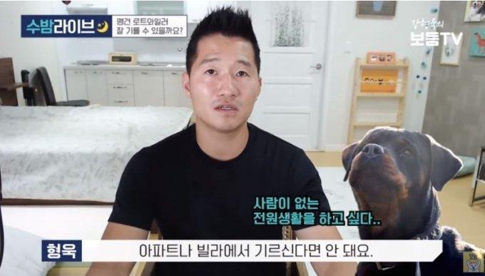 /사진=유튜브 채널 '강형욱의 보듬TV' 영상 캡처