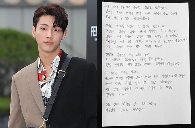 배우 지수와 학교폭력 관련 사죄문/사진=머니투데이DB, 지수 인스타그램