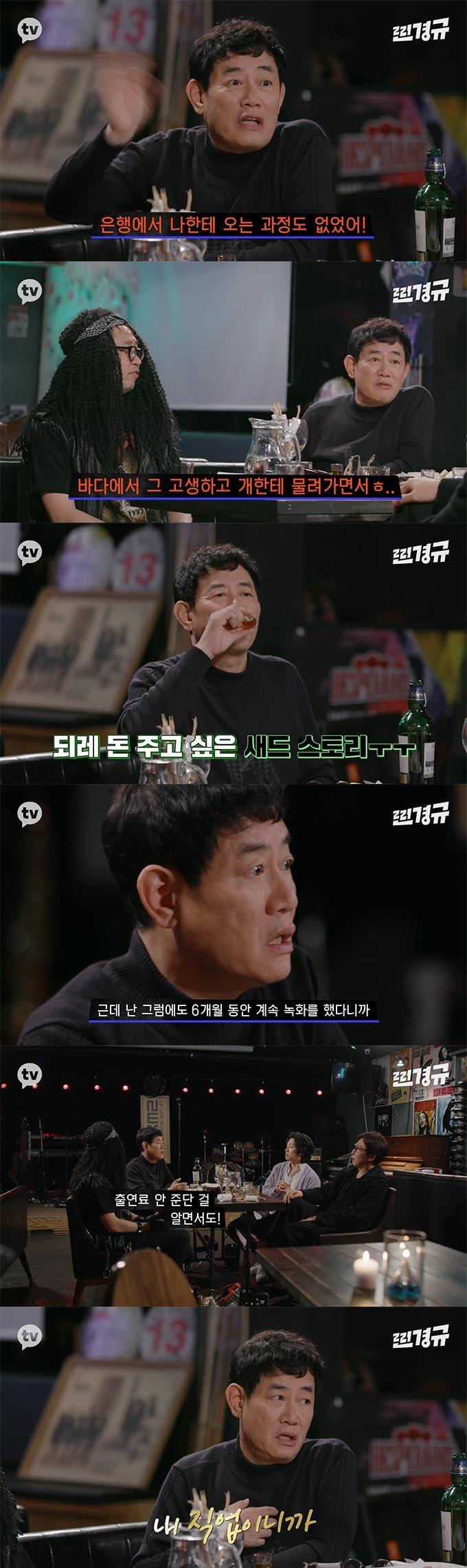 /사진=카카오TV '찐경규' 방송 화면 캡처