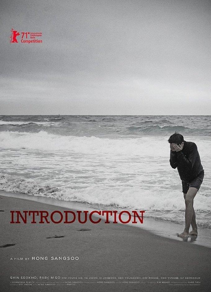 영화 '인트로덕션' 포스터 ⓒ 뉴스1