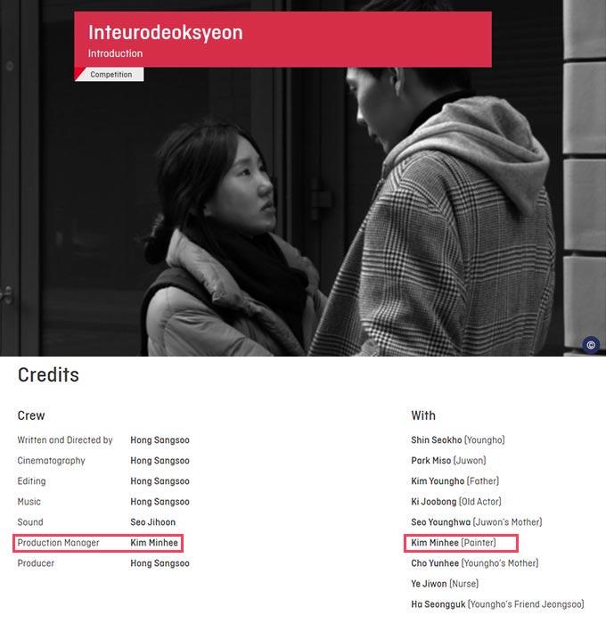 /사진=제71회 베를린국제영화제 인트로덕션 영화 소개 페이지 캡처