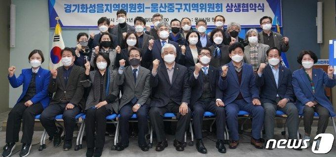 6일 더불어민주당 울산시당 민주홀에서 중구 지역위원회가 화성을 지역위원회와 상생협약식을 가졌다.© 뉴스1